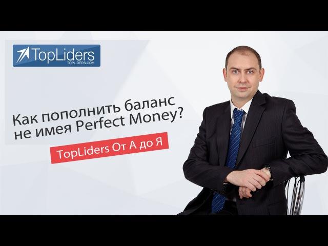 Как пополнить баланс TopLiders не имея Perfect Money