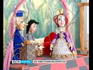 ГТРК Белгород - Белгородский театр кукол открыл новый сезон