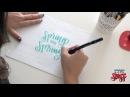 Hand lettering - Brush Pens - Tombow tutorial  demo