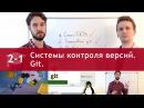 Урок 2 (часть 1): Системы контроля версий, Git