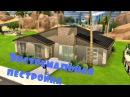✩ Экстремальная перестройка в Sims 4 ✩ 2 серия ✩ Перестраиваем дом ✩ Строительство дома ✩ Симс 4 ✩