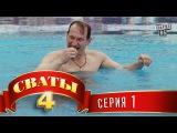 Сериал Сваты 4 сезон 1 серия