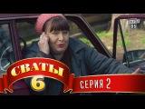 Сериал Сваты 6 сезон 2 серия