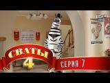 Сериал Сваты 4 сезон 7 серия