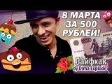 8 МАРТА за 500 рублей by Oreshek