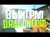 ВЫИГРАЛ DRAGON LORE В CS:GO