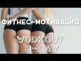 Фитнес-мотивация. Поздравление команды Workout [Workout | Будь в форме]