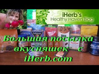 IHerb покупки: огромная посылка на 8 кг с вкусняшками. BCAA. Минералы от Solgar. Апрель 2016.