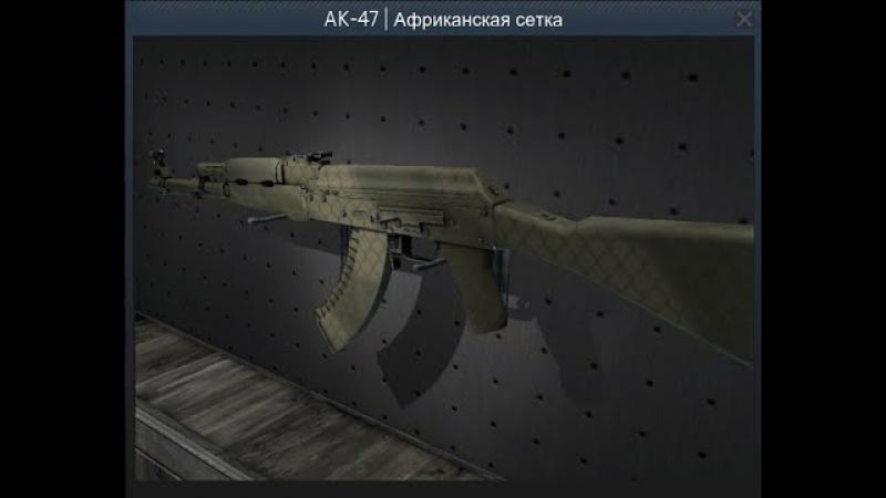 EasyPrize | Розыгрыш | Ak-47 | Африканская сетка [7]