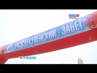 Канал Россия-1 о Рождественском забеге   07.01.2016