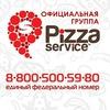 PIZZA-SERVICE •ОФИЦИАЛЬНАЯ ГРУППА• ПИЦЦА-СЕРВИС