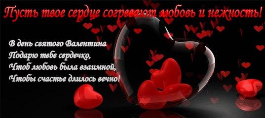 Поздравление в стихах с днём всех влюбленных 159