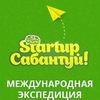 Startup Сабантуй! (#startupsabantuy)