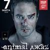Animal ДжаZ | 07 марта | Космонавт, СПб