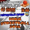 "Рейтинговый турнир по Стритболу ""Nika Streetba"