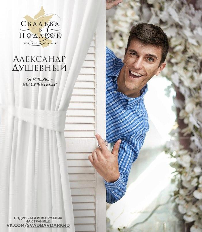 Александр Душевный | Краснодар