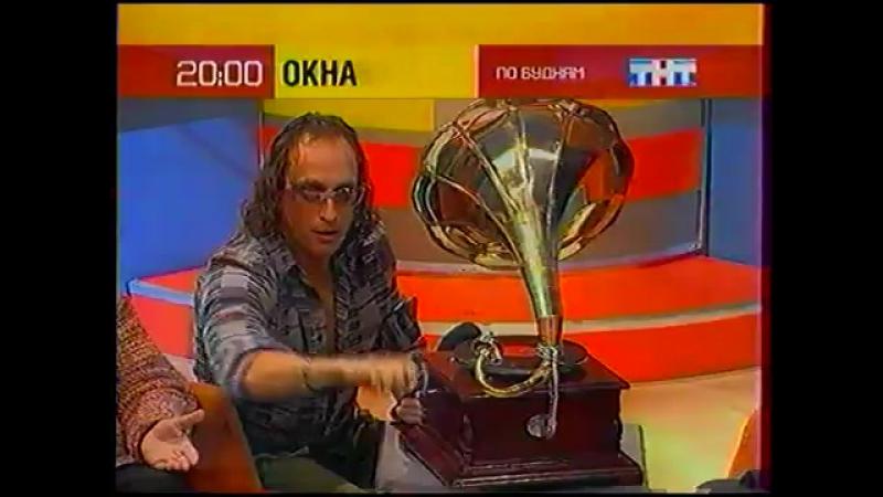 Окна (ТНТ, 07.10.2004) Анонс