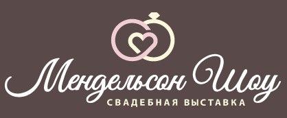 Мендельсон Шоу (октябрь-февраль, Москва)
