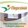 Персона - Клуб здоровых нижегородцев