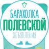 Барахолка - Полевской - Объявления