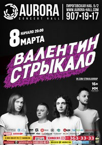 Валентин Стрыкало - 8 марта - Питер (Аврора)