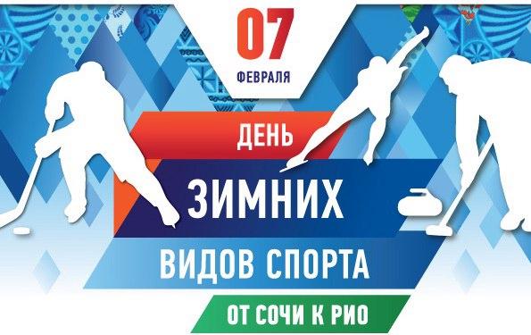 В Зеленчукском районе отметят «День зимних видов спорта»