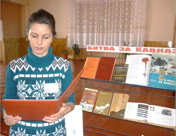 Школьникам Зеленчукского района рассказали о битве за Кавказ