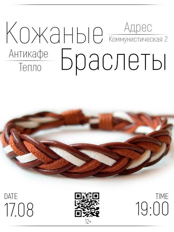 Афиша Муром МК Кожаные браслет