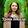 Уроки вокала - педагог Александра Куропаткина
