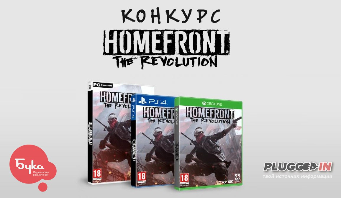 Получи Homefront: The Revolution бесплатно