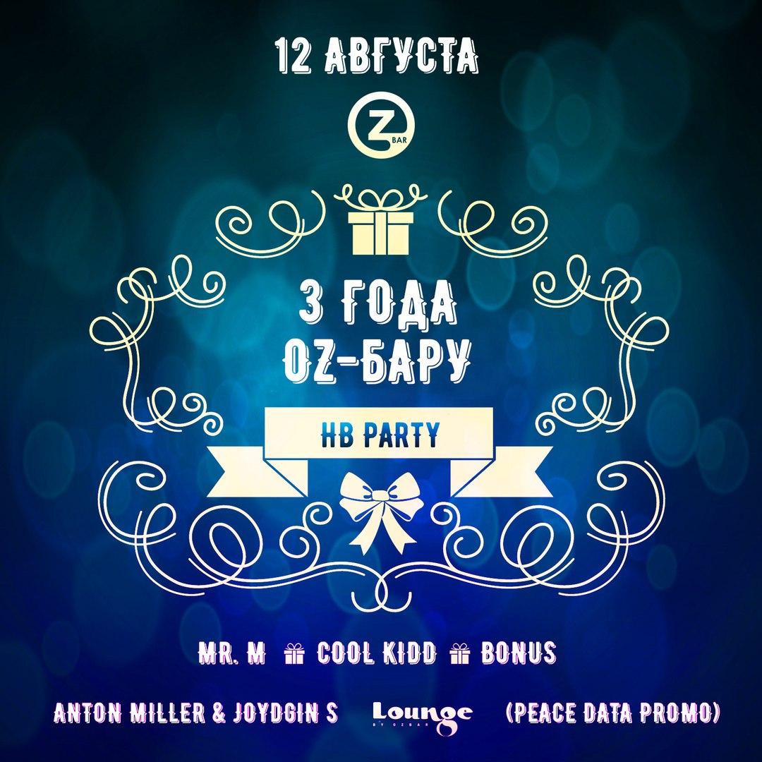 3 года OZ Бару