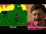 Warcraft 3 озвучка