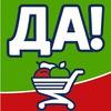 """Сеть магазинов """"ДА!"""" - магазин продуктов"""