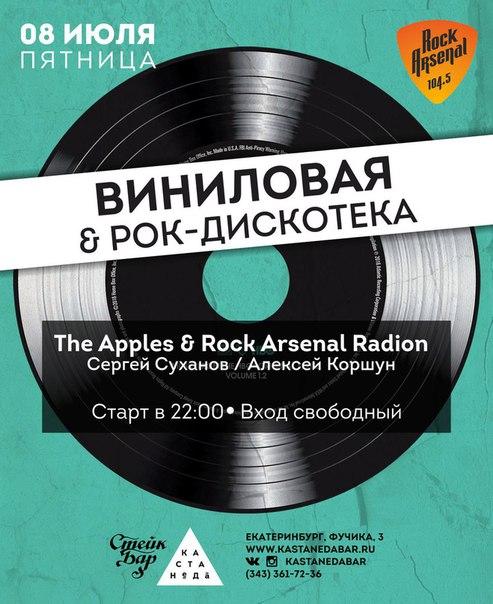 08.07 Виниловая Рок-Дискотека - Vol. 2