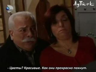 Зять иностранец - Yabanci damat - 18 серия с русскими субтитрами.