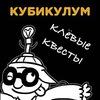 Кубикулум - игра-квест