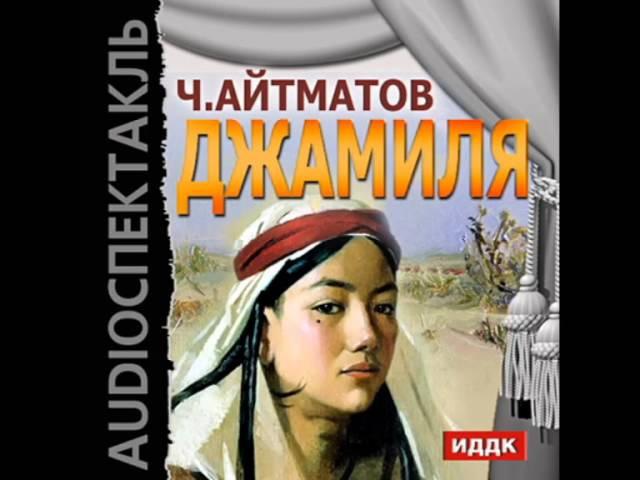 Аудиокнига Джамиля Чингиз Айтматов
