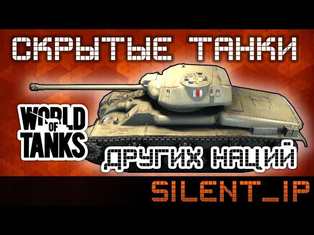 World of Tanks Скрытые танки других наций