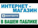 Как создать интернет магазин в паблике ВКонтакте.