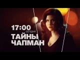 Тайны Чапман в понедельник 15 августа на РЕН ТВ