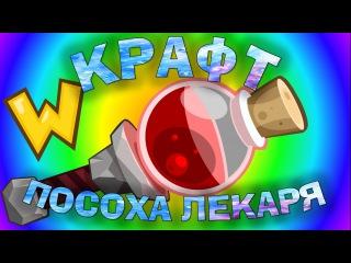 КРАФТ 2 Посох аптекаря