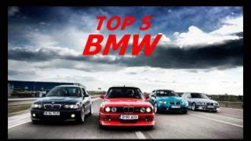 ТОП 5 лучших кузовов BMW
