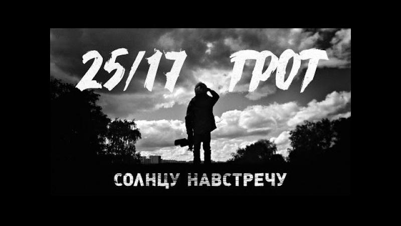 25/17 п.у. ГРОТ Солнцу навстречу (2016)