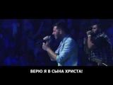 Hillsong Worship - This I Believe (The Creed) (с переводом)
