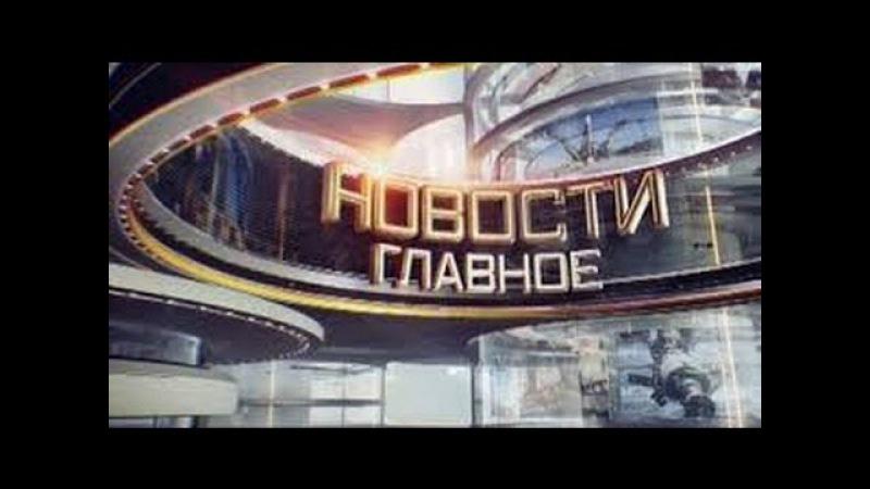 Московская неделя Эфир от 26 06 2016