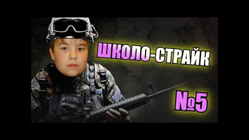 5-ти ЛЕТНИЙ СНАЙПЕР - ШКОЛО-СТРАЙК 5