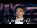 Данил Плужников - Я свободен | Голос Дети 3 2016 Финал