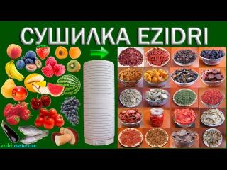 Ezidri – сушилка для овощей и фруктов №1