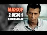 Мажор 2 сезон Обзор 12 серия 1 канал vf;jh cthbfk cthbz ctpjy 2 1 2 3 4 5 6 7 8 9 10 11