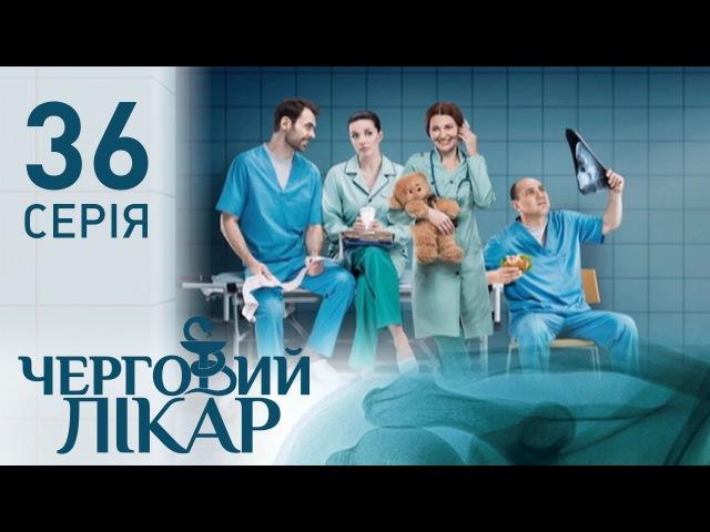 Черговий лікар (Серія 36)